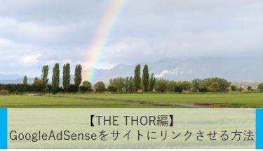 【THE THOR編】Google AdSenseをサイトにリンクさせる方法