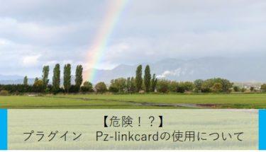 【危険!?】プラグイン Pz-linkcardの使用について