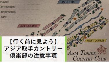 【行く前に見よう】アジア取手カントリー倶楽部の注意事項