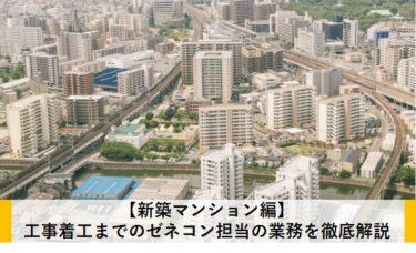 【新築マンション編】工事着工までのゼネコン担当の業務を徹底解説