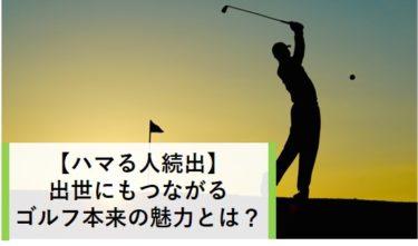【ハマる人続出】出世にもつながるゴルフ本来の魅力とは?
