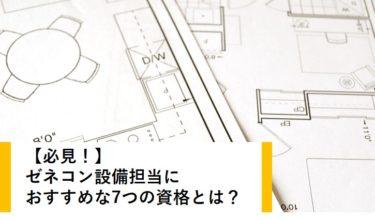【必見!】ゼネコン設備担当におすすめな7つの資格とは?