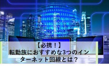 【必携!】転勤族におすすめな4つのインターネット回線とは?