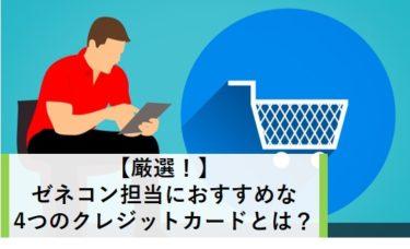 【厳選!】ゼネコン担当におすすめな4つのクレジットカードとは?