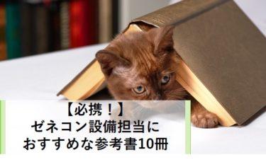 【必携!】ゼネコン設備担当におすすめな参考書10冊