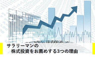 【必見】サラリーマンの株式投資をおすすめする3つの理由