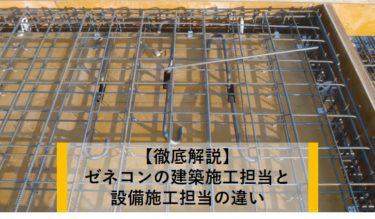 【徹底解説】ゼネコンの建築施工担当と設備施工担当の違い