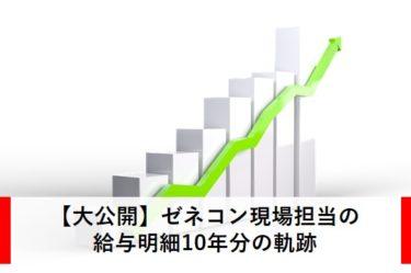 【大公開】ゼネコン現場担当の年収と給与明細10年分の軌跡