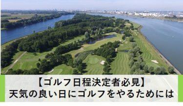 【ゴルフ日程決定者必見】天気の良い日にゴルフをやるためには