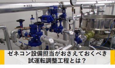 ゼネコン設備担当がおさえておくべき試運転調整工程とは?