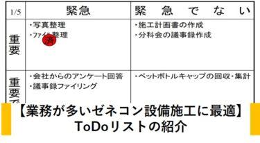 【業務が多いゼネコン設備施工に最適】ToDoリストの紹介