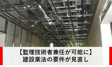 【監理技術者兼任が可能に】建設業法の要件が見直し