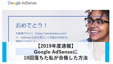 【2019年度速報】Google AdSenseに10回落ちた私が合格した方法