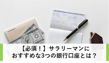 【必須!】サラリーマンにおすすめな3つの銀行口座とは?