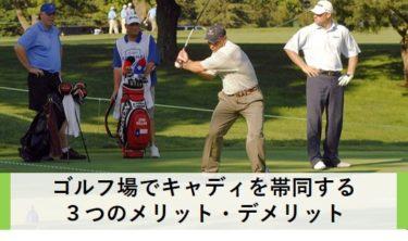 ゴルフ場でキャディを帯同する3つのメリット・デメリット