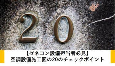 【ゼネコン設備担当者必見】空調設備施工図の20のチェックポイント