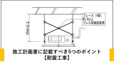 施工計画書に記載すべき5つのポイント【耐震工事】