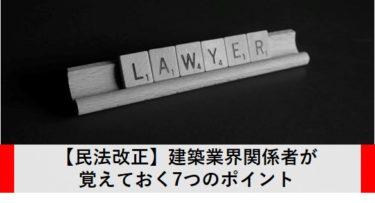 【民法改正】建築業界関係者が覚えておく7つのポイント